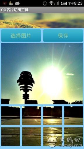 QQ名片切图工具