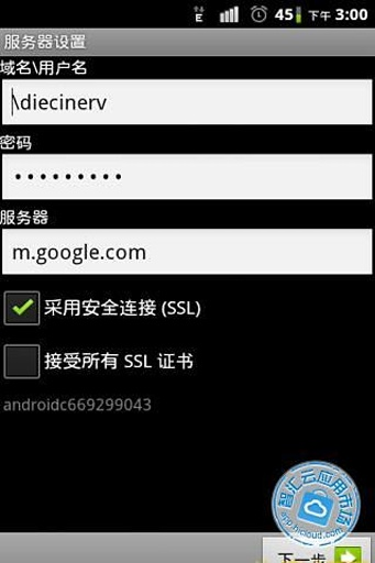 Google 通讯录同步截图3