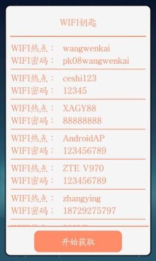 WIFI密码查看截图2