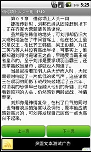 楚汉争鼎下载 1楚汉争鼎安卓版下载