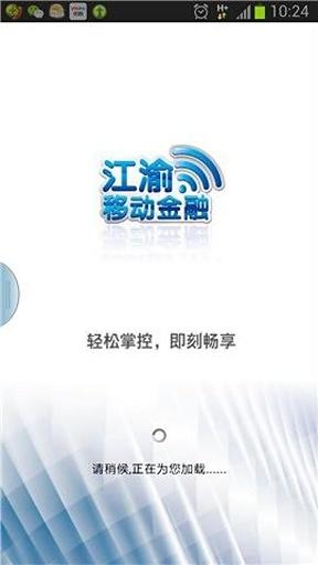 重庆农商行截图0