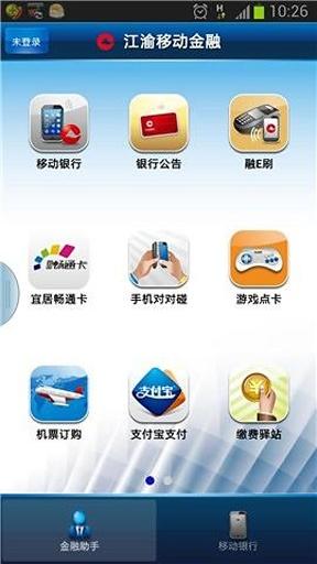 重庆农商行截图1