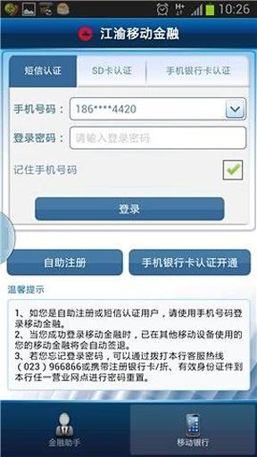 重庆农商行截图2
