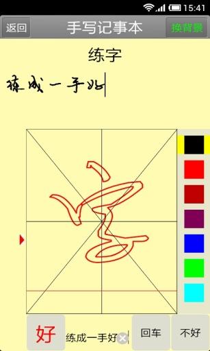 手写记事本[手写练字]