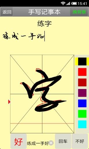 手写记事本[手写练字]截图1