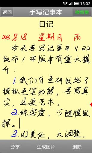 手写记事本[手写练字]截图2