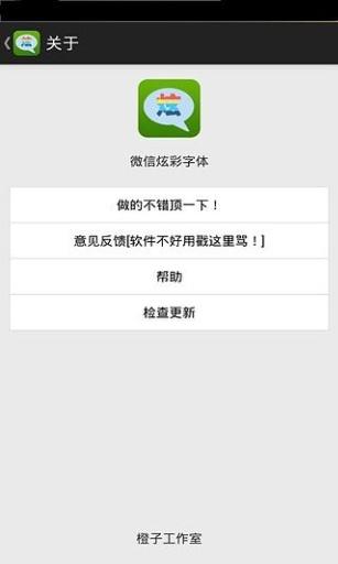 微信QQ炫彩字体截图1