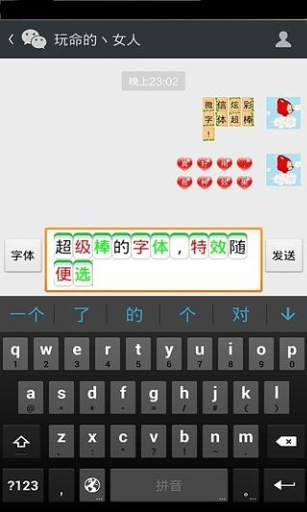 微信QQ炫彩字体截图2