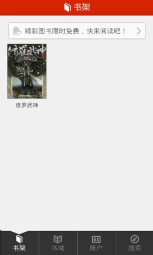 玩免費書籍APP 下載修罗武神 app不用錢 硬是要APP