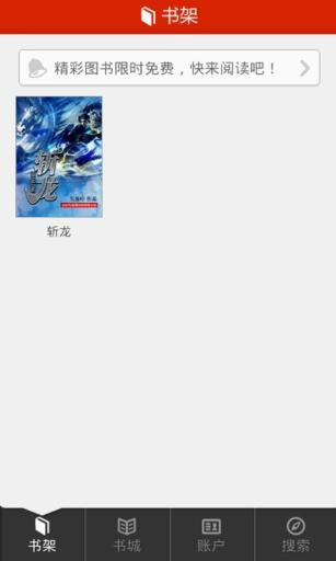 玩書籍App|斩龙免費|APP試玩