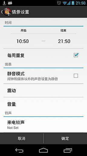 免費下載生活APP|weekly智能情景 app開箱文|APP開箱王