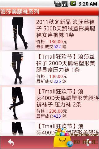【免費購物App】丝袜诱惑-APP點子