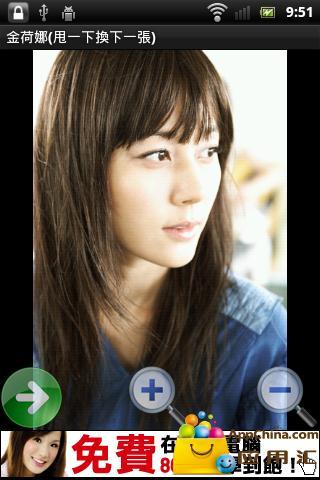 金荷娜 攝影 App-癮科技App