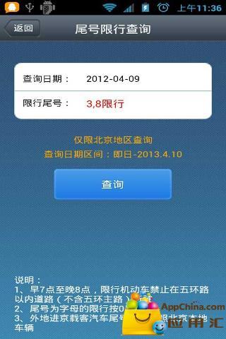 北京尾号限行截图3