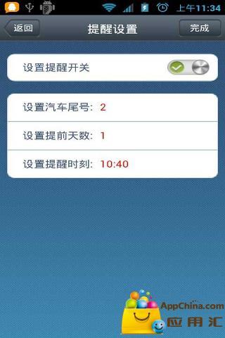 北京尾号限行截图4