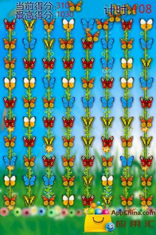 蝴蝶飞飞截图4