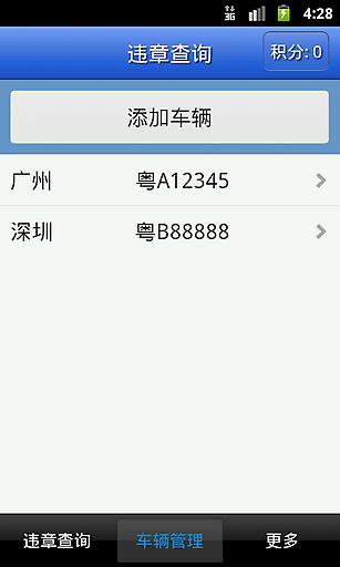 【免費生活App】违章查询-APP點子