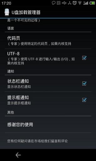 U盘加载管理器