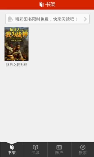 抗日之我为战神|玩書籍App免費|玩APPs