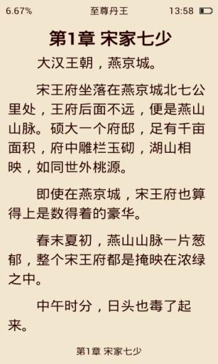 至尊丹王 書籍 App-愛順發玩APP