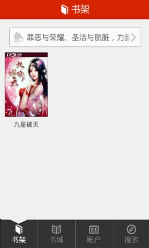 九星破天 書籍 App-愛順發玩APP
