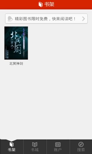 玩書籍App|北冥神剑免費|APP試玩