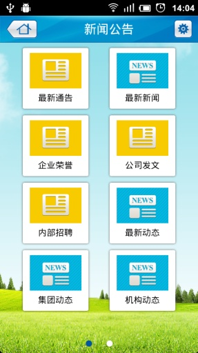 金蝶协同新闻公告 生產應用 App-癮科技App