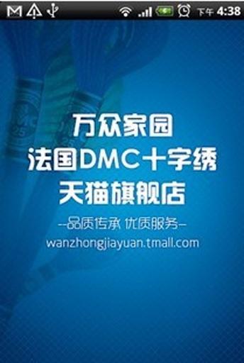 DMC十字绣旗舰店
