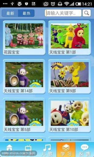 儿童动画片下载_儿童动画片安卓版下载