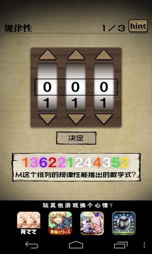 【免費益智App】小红帽谜解物语 汉化版-APP點子