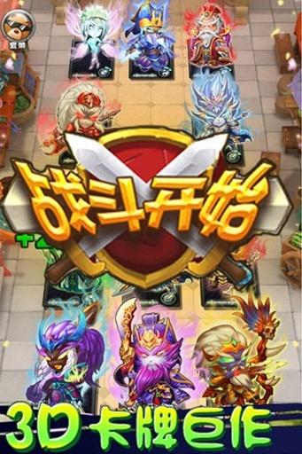 玩網游RPGApp|三国志:合伙策略版免費|APP試玩