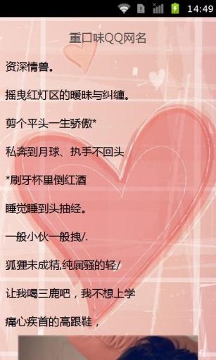 qq男生女生网名2014