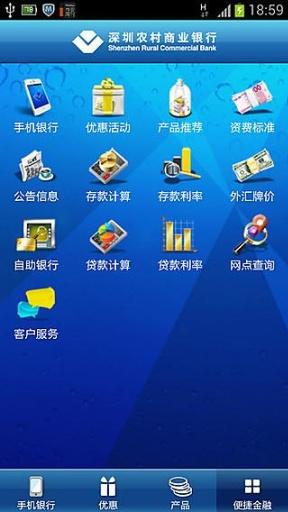 深圳农村商业银行截图0