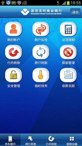 深圳农村商业银行截图1