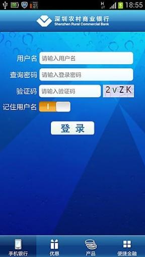 深圳农村商业银行截图2