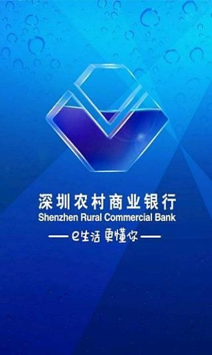 深圳农村商业银行截图3