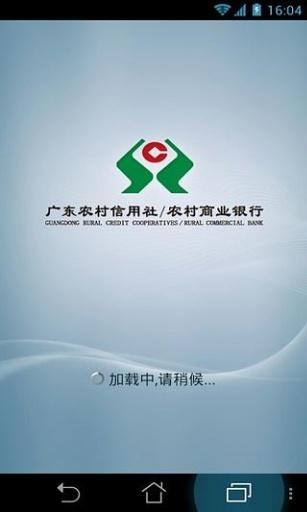 广东农信手机银行