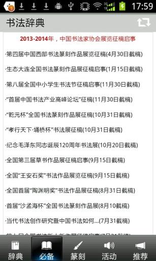 书法辞典截图4