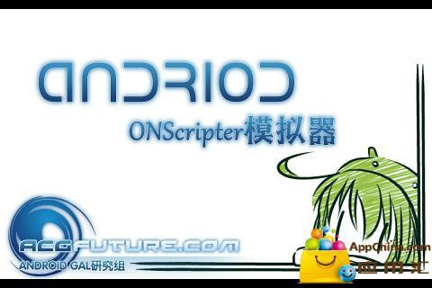 ONS通用游戏引擎|玩遊戲App免費|玩APPs