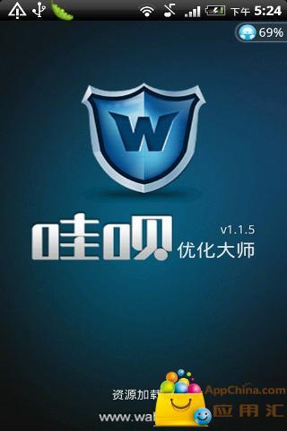 哇呗安卓优化大师 v1.1.5 正式版