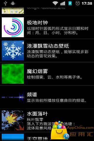 玩免費個人化APP|下載浪漫飘雪动态壁纸 app不用錢|硬是要APP