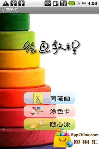 陳巃羽風水