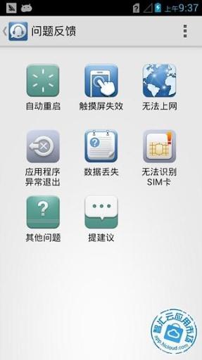 华为手机服务截图1