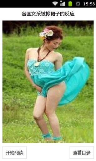 各国女孩被掀裙子的反应