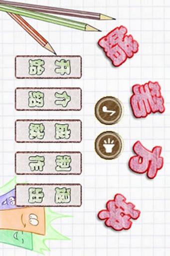 蜡笔方块|玩益智App免費|玩APPs