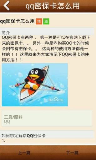 QQ安全中心安全防護使用教程