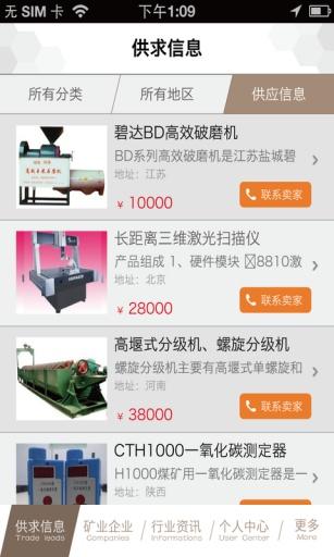 中国矿产门户