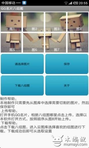 QQ名片八组图