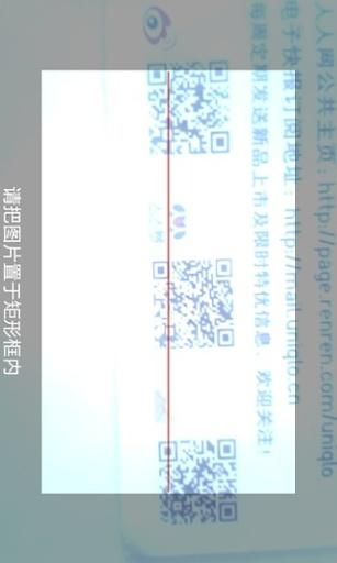 二维码扫描生成器