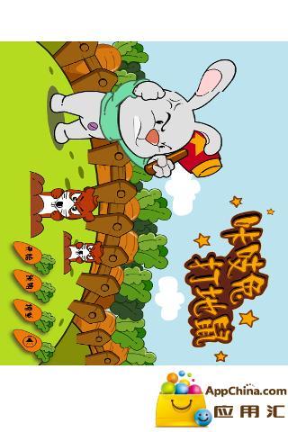 咔吱兔打地鼠